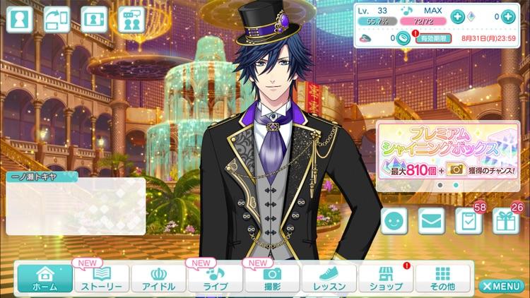 うたのプリンスさまっ Shining Live screenshot-5