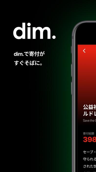 dim.紹介画像1