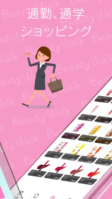 Beauty Walkのスクリーンショット2