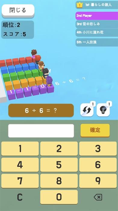 ナンバー走れ - 数学パズルゲームのスクリーンショット2