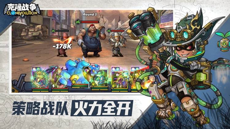 克隆战争-美漫风放置游戏 screenshot-4
