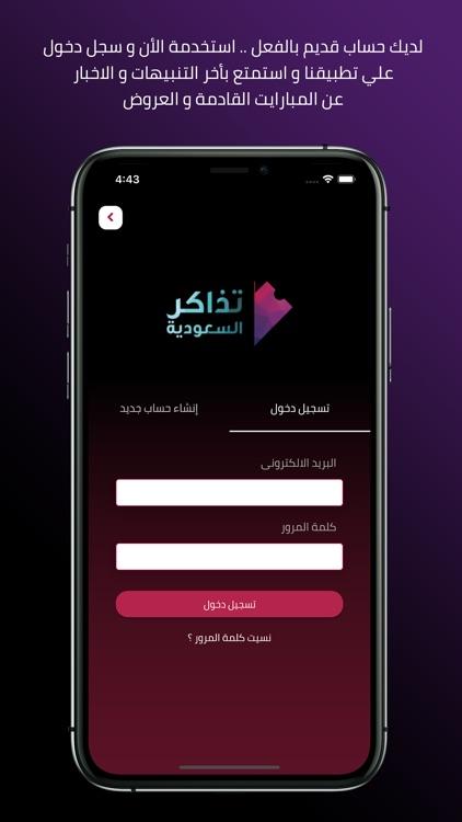 SaudiTickets screenshot-3