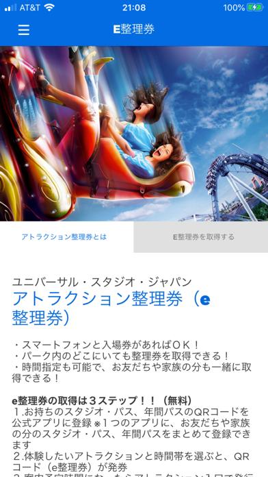 ユニバーサル・スタジオ・ジャパン 公式アプリ ScreenShot6