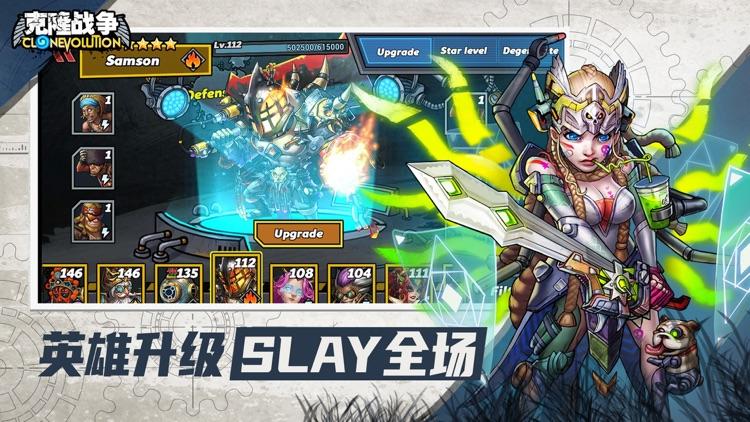 克隆战争-美漫风放置游戏 screenshot-3