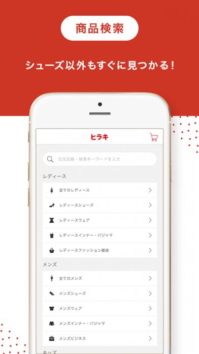 ヒラキ公式アプリのおすすめ画像2
