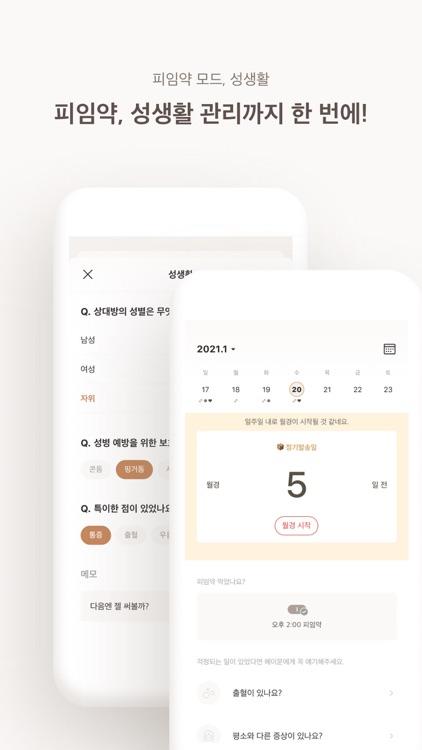 헤이문 - 월경관리 앱 screenshot-6
