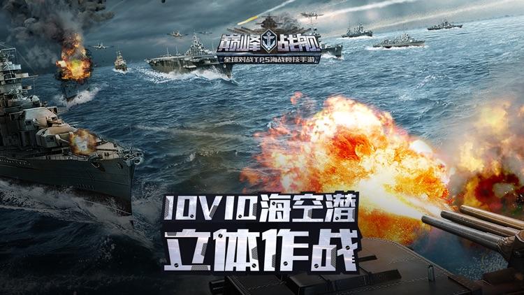 巅峰战舰-刺激海战 screenshot-0