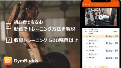 筋トレ提案・管理アプリ GymBuddy - ジムバディ -のおすすめ画像2