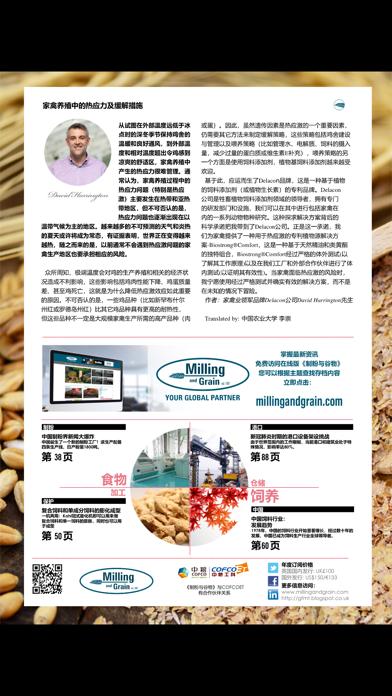Milling and Grain 中文专刊屏幕截图3