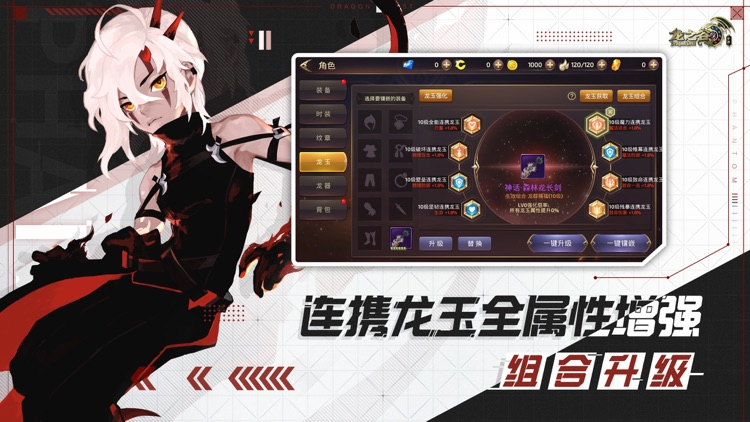 龙之谷 screenshot-2