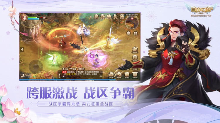 自由幻想 screenshot-3