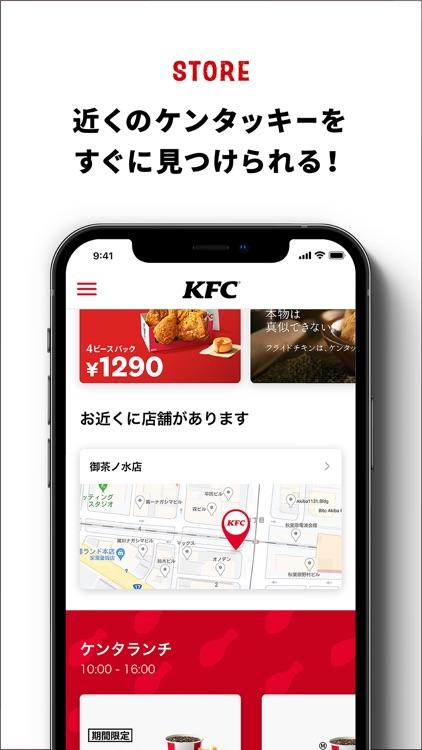 ケンタッキーフライドチキン公式 モバイルアプリ screenshot-4
