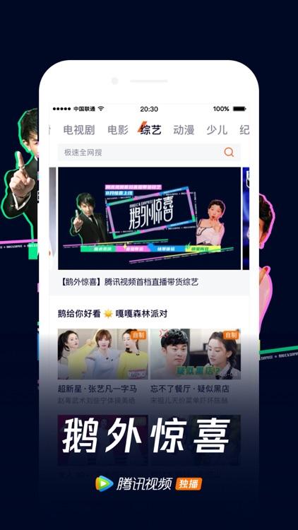 腾讯视频极速版-明日之子乐团季独播 screenshot-4