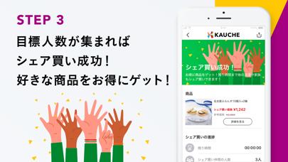 KAUCHE(カウシェ) - シェア買いアプリのスクリーンショット5