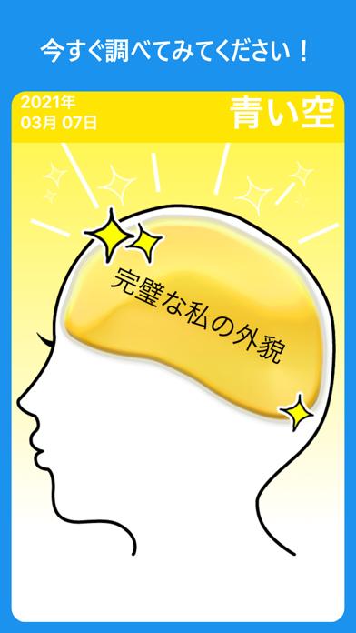 あなたの脳内。紹介画像2