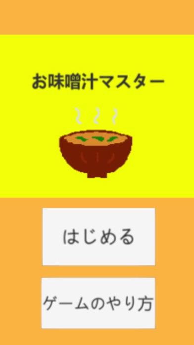 お味噌汁マスター screenshot 1