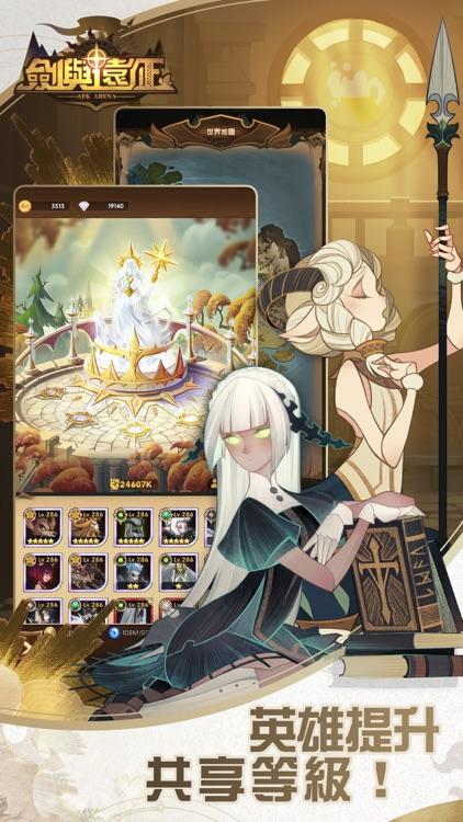 劍與遠征 screenshot-0