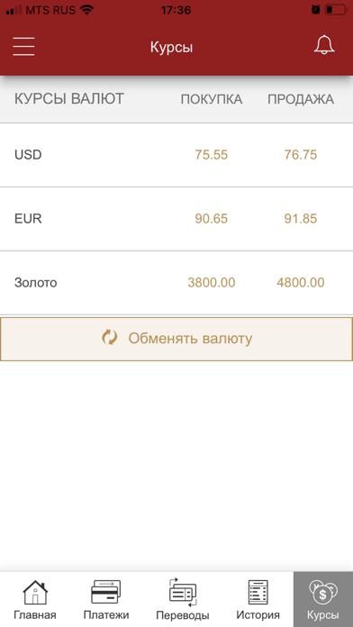РГС БАНКСкриншоты 7