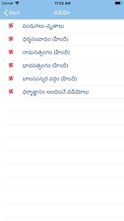 Telugu Calendar - 2021 screenshot-7