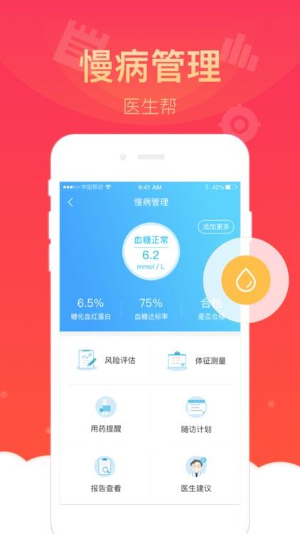 健康云 - 实践健康中国的引领者 screenshot-7