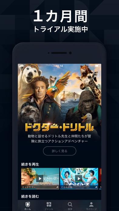U-NEXT/ユーネクスト:日本最大級の動画・マンガアプリ ScreenShot0