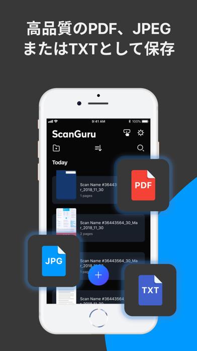 スキャナーアプリ: OCR & PDFドキュメントスキャン ScreenShot4
