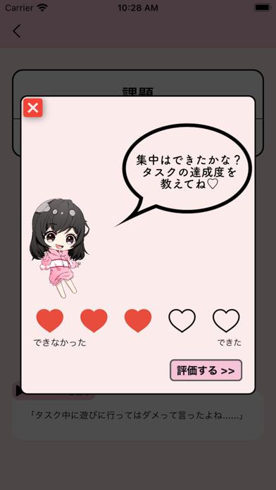 かのサポ screenshot 5