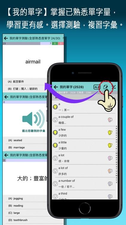 Me實用英漢辭典 screenshot-4