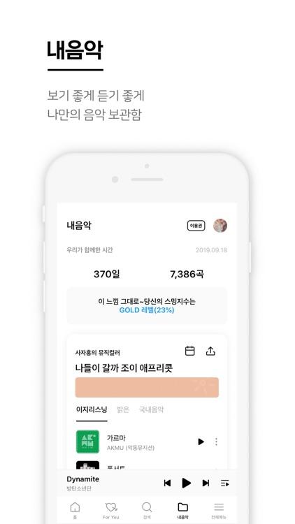 지니뮤직 - genie screenshot-4