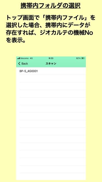 ジオカルテⅣ通信アプリ G-Blue紹介画像6