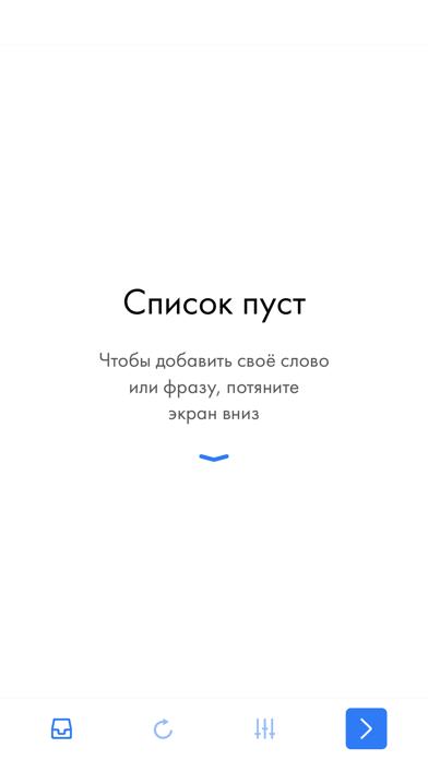Spello Pro – Английский язык screenshot #1