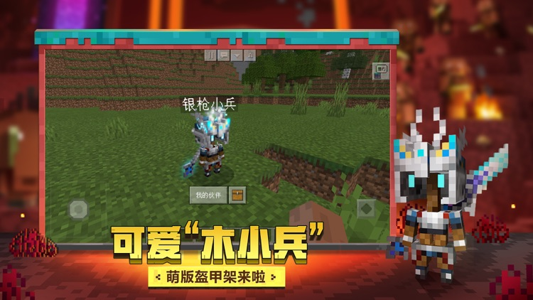 我的世界-下界更新 screenshot-6
