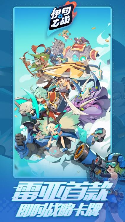 伊甸之战 screenshot-0