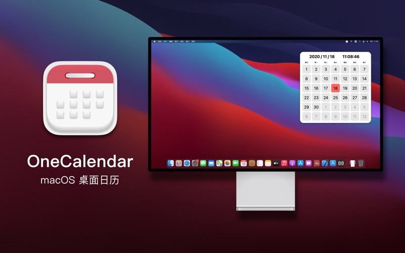 OneCalendar - 桌面日历