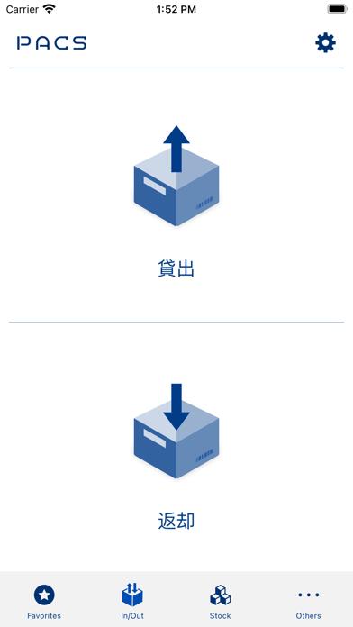 クラウド倉庫管理、在庫管理、物流容器管理 PACSPLUS紹介画像2