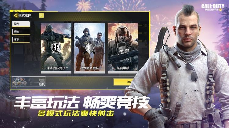 使命召唤手游 screenshot-6