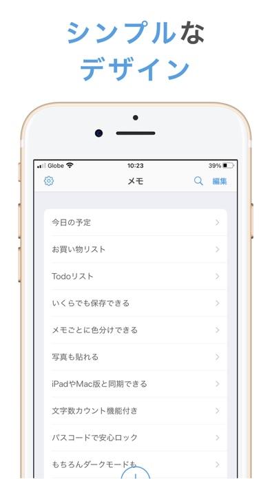 ホームに貼るメモ帳アプリ - スマメモ(すま めも)のおすすめ画像2