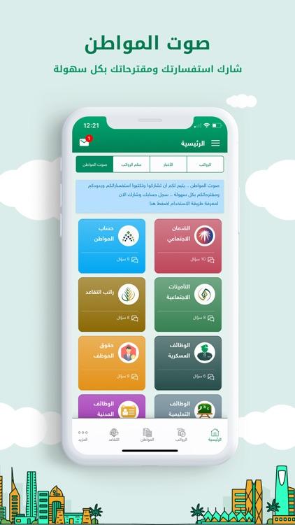 رواتب السعودية screenshot-3