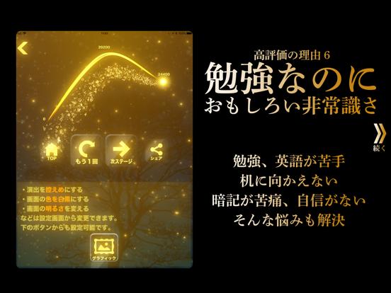 英語 英単語ゲームHAMARU 人気勉強アプリのおすすめ画像8