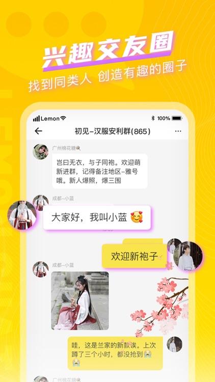柠檬畅聊-好玩的兴趣社交平台 screenshot-3