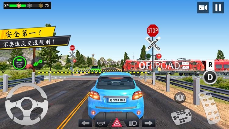 汽车 停车处 - 驾驶 学校 2021 screenshot-0