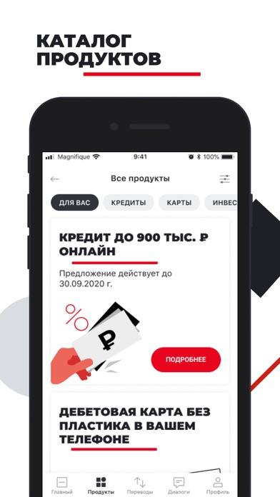 РОСБАНК ОнлайнСкриншоты 2
