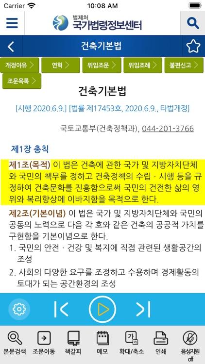 국가법령정보 (Korea Laws) screenshot-3