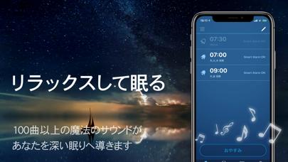 熟睡アラーム‐睡眠といびきを計測する目覚まし時計のおすすめ画像2