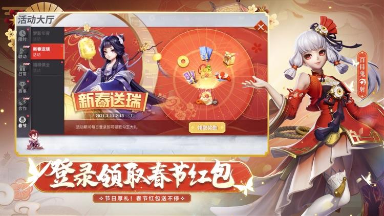 决战!平安京 - 全球无符文对称MOBA手游 screenshot-3