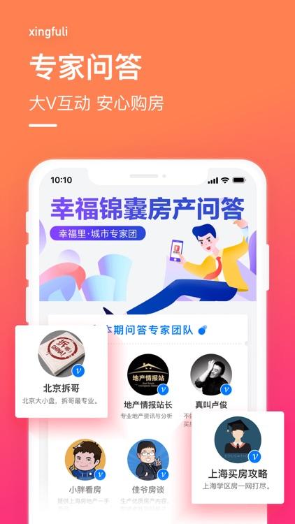幸福里-买房租房找房专业平台 screenshot-5