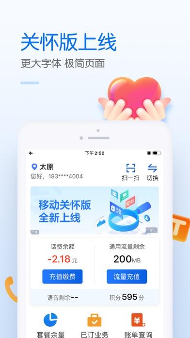中国移动(手机营业厅) 用于PC