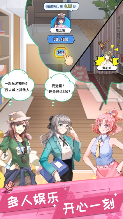 我的合租女友 - 自由恋爱 screenshot-3