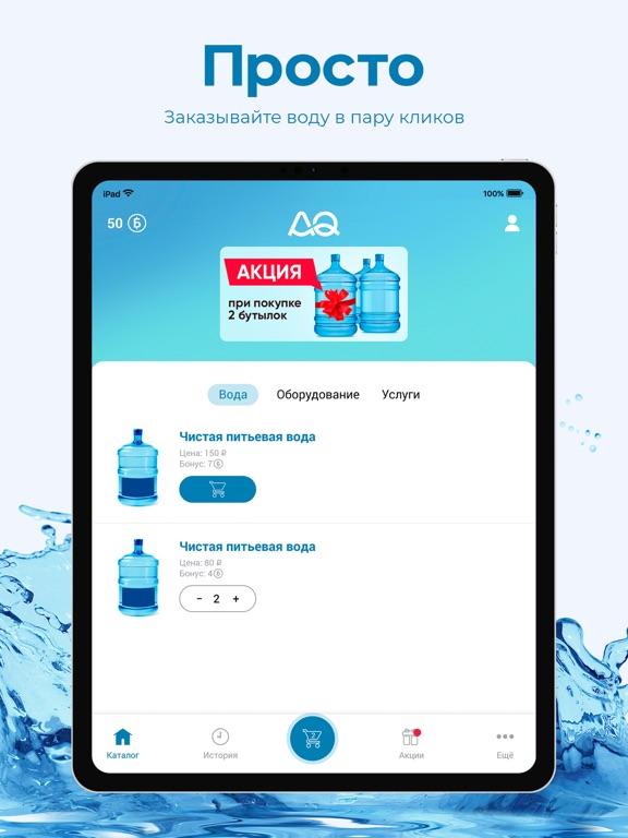 AQ вода Санкт-Петербург screenshot 4