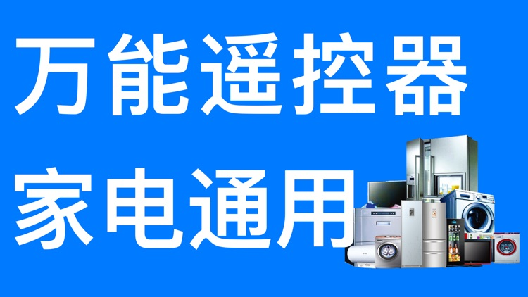 电视遥控器-空调电风扇蓝牙遥控器精灵